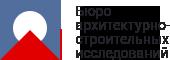 Бюро архитектурно строительных исследований